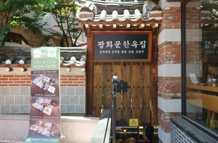 Gwanghwamun Hanokjip(광화문한옥집)