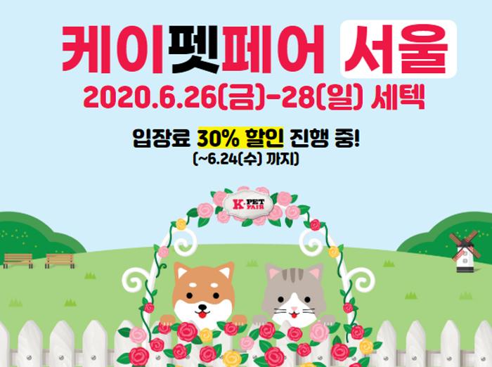 케이펫페어 서울 2020