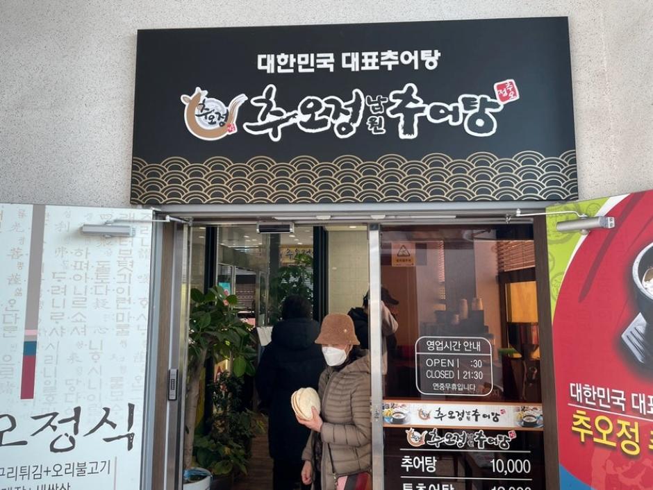 추오정남원추어탕