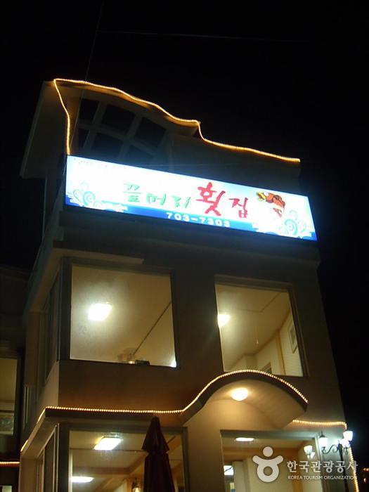 Kkeunmeori Hoetjip (끝머리횟집)