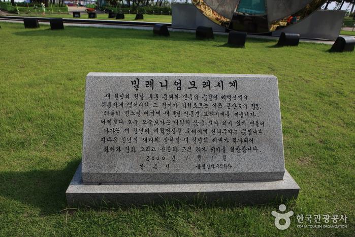 Парк песочных часов (모래시계공원)5