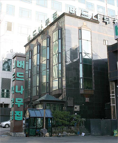 Budnamujip - Main Branch (버드나무집(본점))