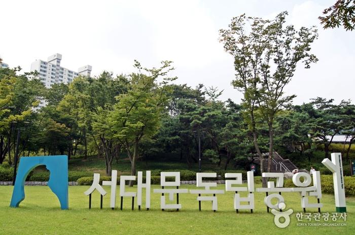 서대문독립공원