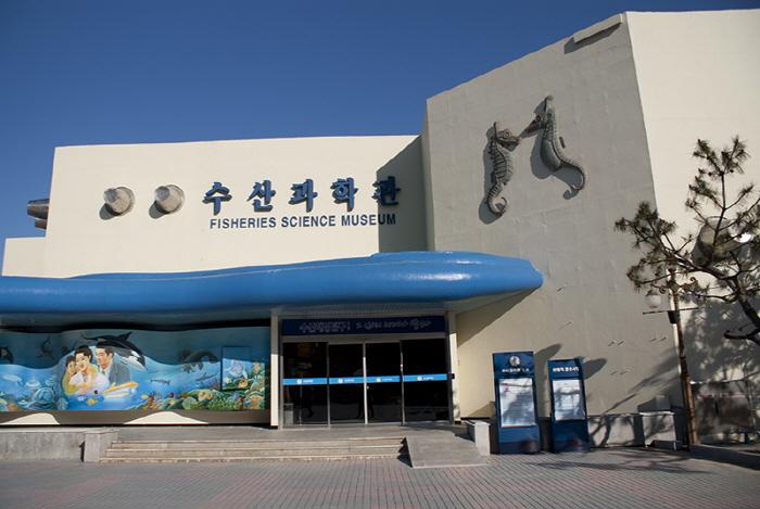 통영수산과학관