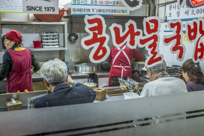 남부시장 콩나물 국밥집