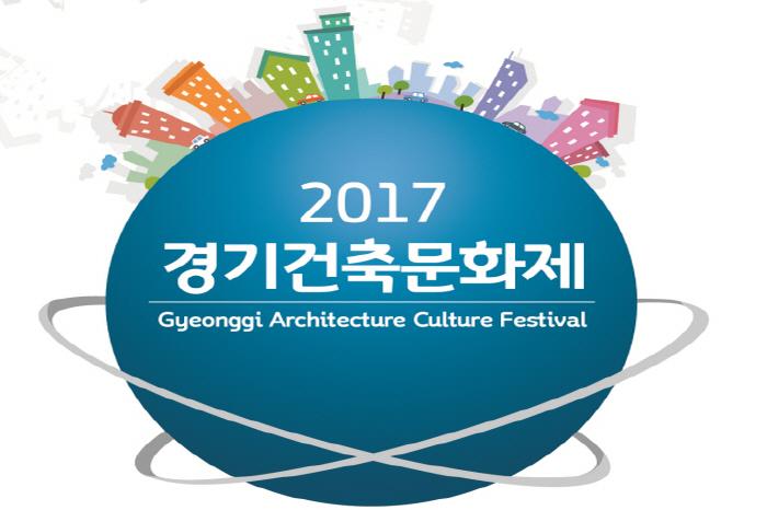 경기건축문화제 2017