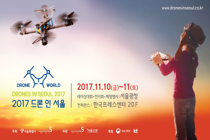 드론인서울 2017 (Drones in Seoul 2017)