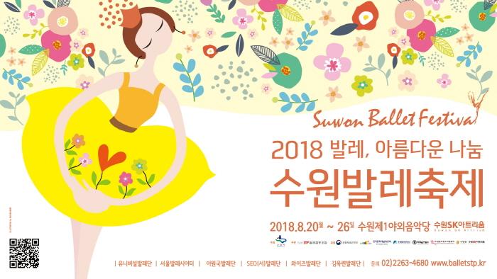 발레, 아름다운 나눔 수원발레축제 2018