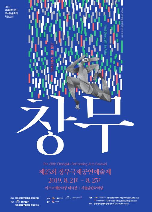 창무국제공연예술제 2019