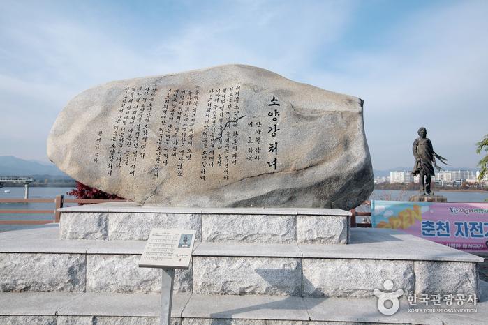 昭阳江少女铜像소양강 처녀동상