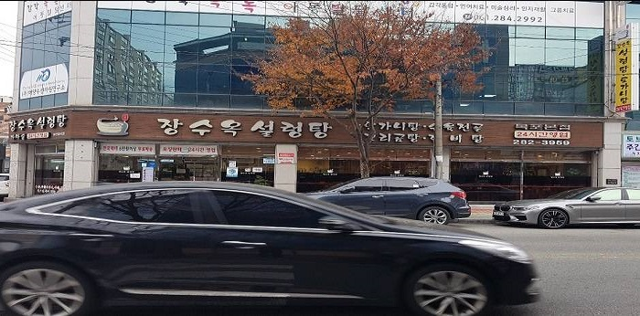 Jangsuok Seolleongtang(장수옥설렁탕)