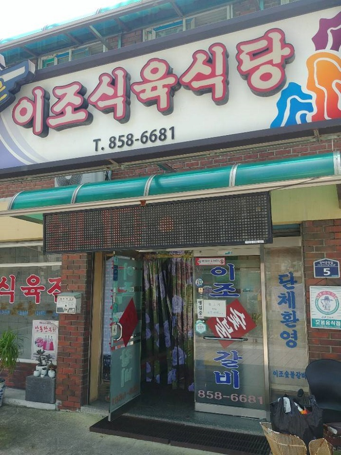 Ijo Sigyuk Sikdang( 이조식육식당 )