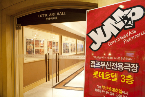 Busan Jump Theater (Closed)