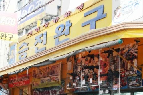 Seungjin Toy (승진완구)