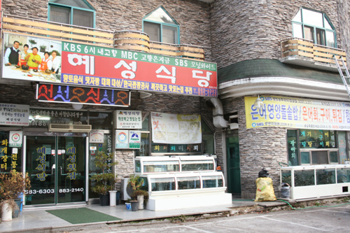 Hyeseong Sikdang