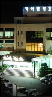 伽倻観光ホテル(가야관광호텔)