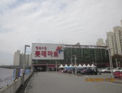 Lotte Mart - Deokso Branch (롯데마트 덕소점)