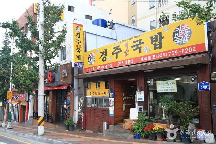 Gyeongju Bakga Gukbap - Togok Branch (경주박가국밥 (토곡점))