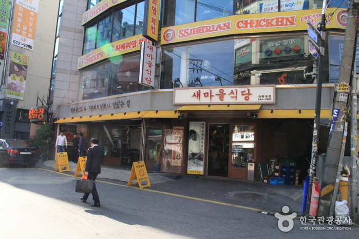 Saemaeul Sikdang - Nonhyeon Branch (main store) (새마을식당-논현본점)