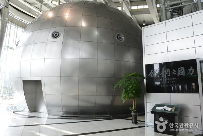 The POSCO Museum (포스코 역사관)
