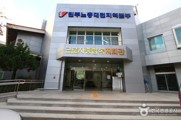 대전근로자종합복지회관