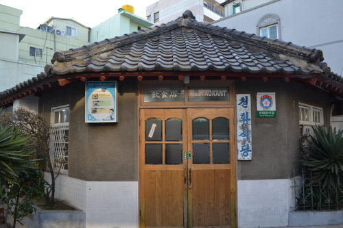Cheonhwang Sikdang (천황식당)