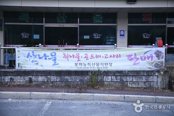봉화 태백산특산물직판장