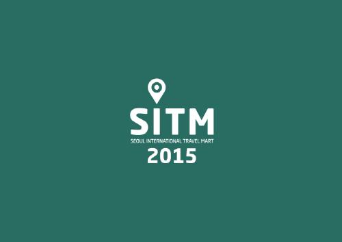 서울국제트래블마트 (SITM)