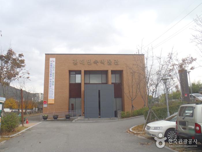 김해민속박물관