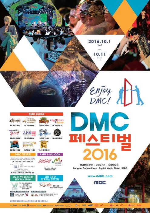 DMC 페스티벌 2016