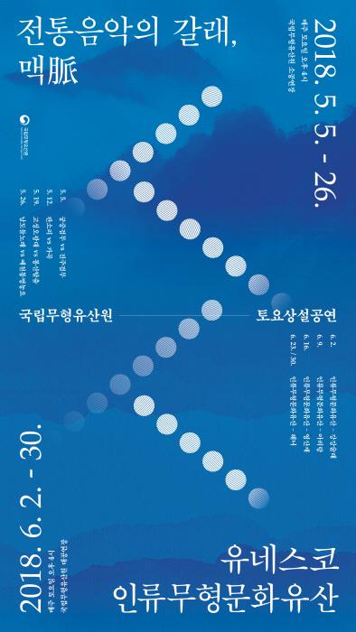 국립무형유산원 토요상설공연  2018