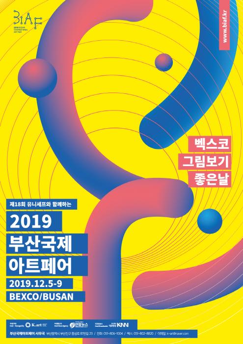 부산국제아트페어 2019
