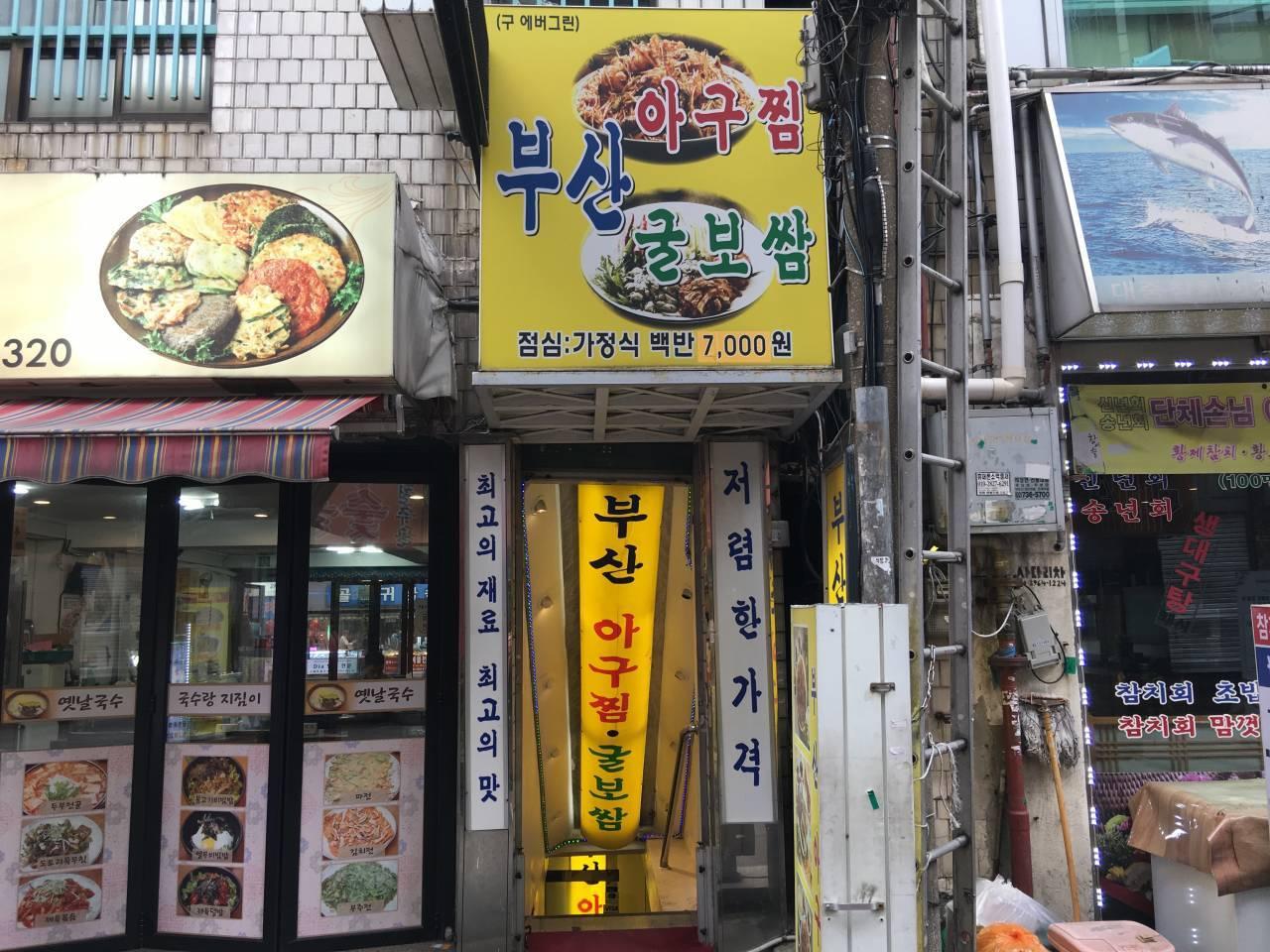 釜山燉安康魚菜包牡蠣(부산아구찜굴보쌈)