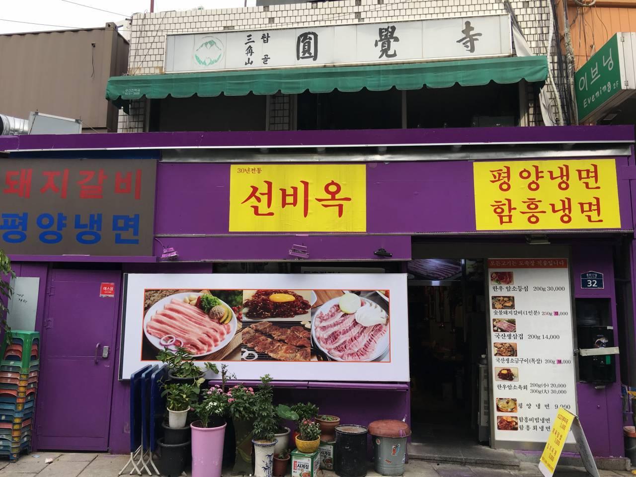 Seonbiok(선비옥)