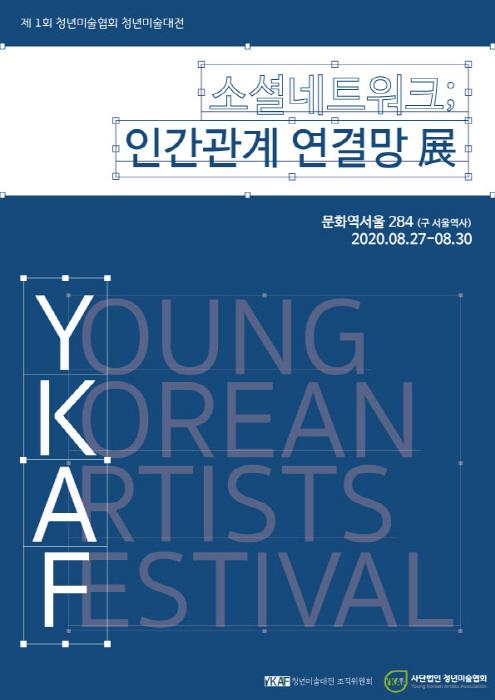 대한민국 청년미술대전 2020