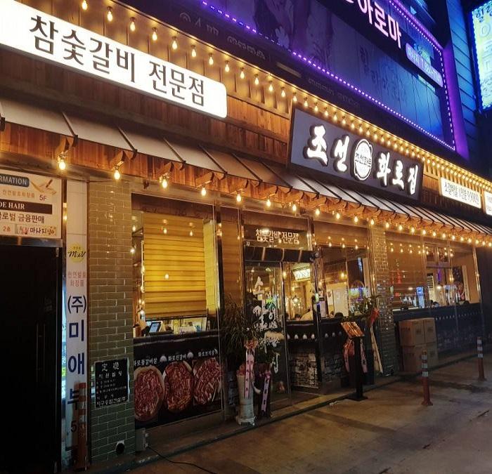 Joseonhwarojip Yeosu City Hall(조선화로집 여수시청)