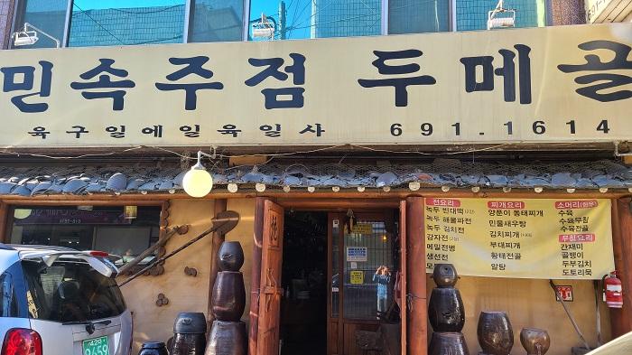 民俗山村酒馆<br>( 민속주점두메골 )