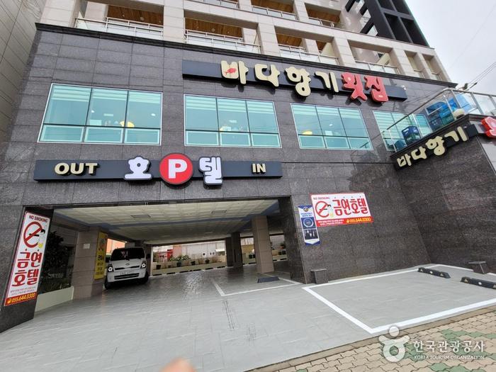 Bada Hyanggi [Korea Quality] / 바다향기 [한국관광 품질인증/Korea Quality]