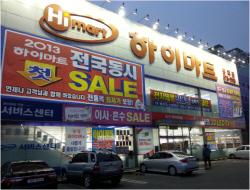 Lotte Hi-mart - Pyeongri Branch (롯데 하이마트 (평리점))