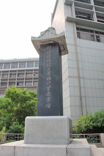 한국유림독립운동파리장서비 사진8