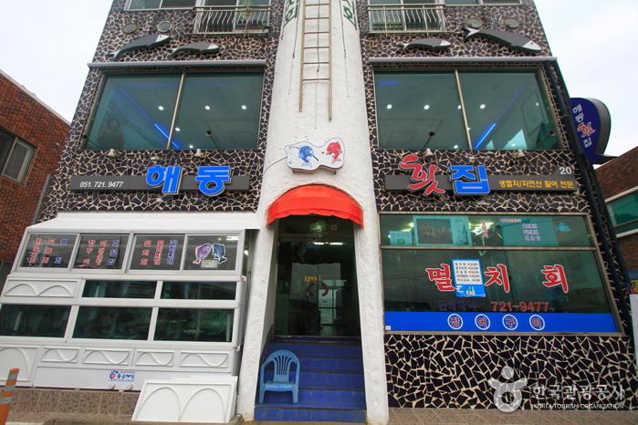 Haedong Hoetjip (해동횟집)