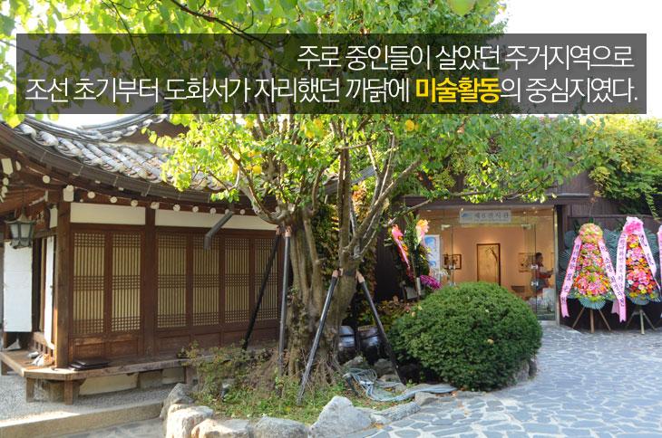 주로 중인들이 살았던 주거지역으로 조선 초기부터 도화서가 자리했던 까닭에 미술활동의 중심지였다.