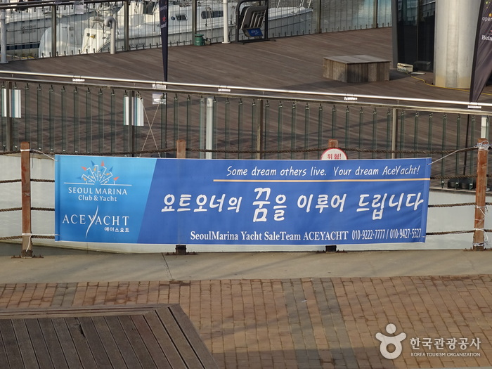 Яхт-клуб Seoul Marina3
