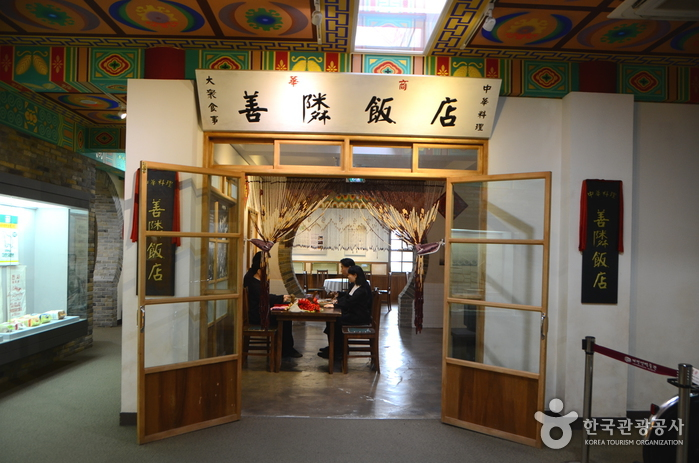 炸酱面博物馆(仁川善隣洞共和春)<br>(짜장면박물관 (인천 선린동 공화춘))