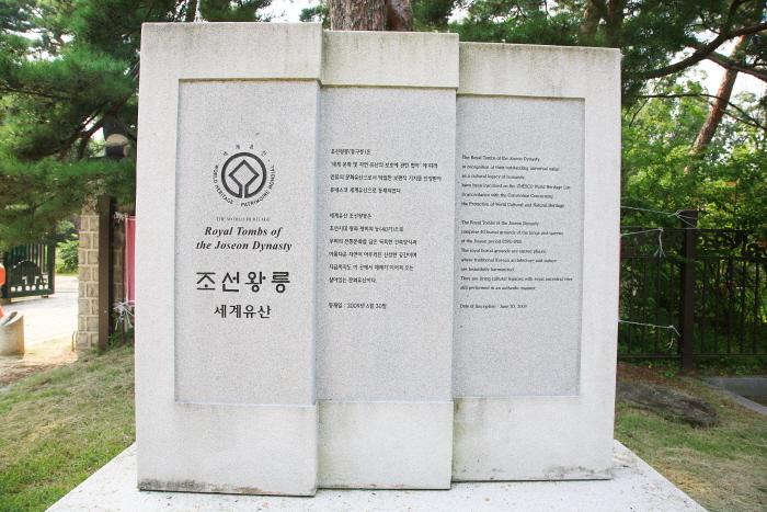 九里 東九陵[ユネスコ世界文化遺産](구리 동구릉 [유네스코 세계문화유산])