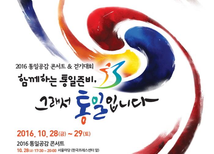 통일공감 콘서트&걷기대회 2016