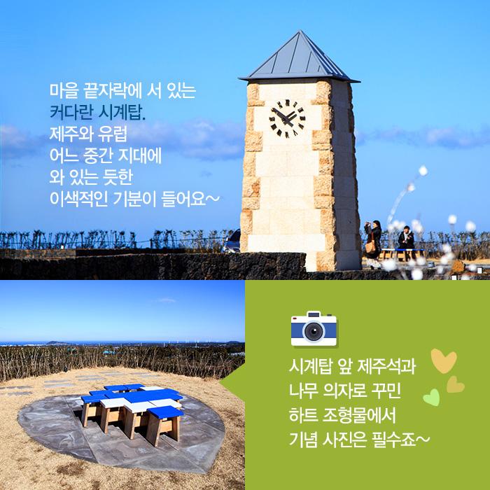 마을 끝자락에 서 있는 커다란 시계탑. 제주와 유럽 어느 중간 지대에 와 있는 듯한 이색적인 기분이 들어요~ 시계탑 앞 제주석과 나무 의자로 꾸민 하트 조형물에서 기념 사진은 필수죠~