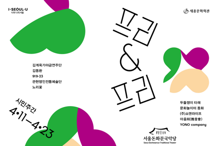 서울돈화문국악당 프리&프리 2017