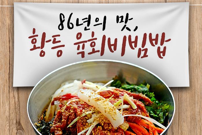 [여행 카드] 비빔밥? 아니 비빈밥! 86년의 맛, 황등 육회비빔밥 사진
