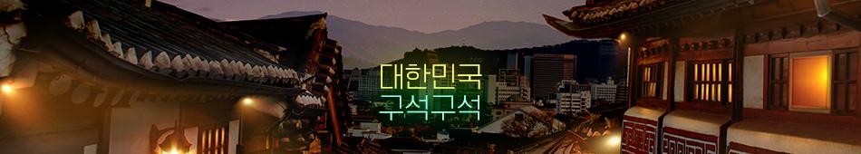 대한민국구석구석SNS띠배너